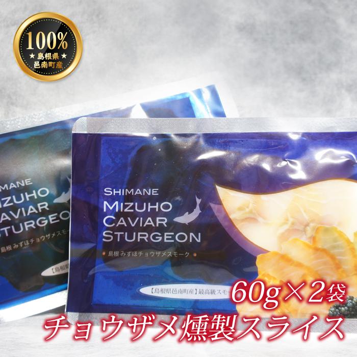 島根セレビアキャビア チョウザメ燻製スライス120g(60g×2袋)