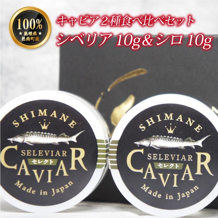 島根セレビアキャビア  キャビア2種セット20g(シベリア10g&シロ10g)