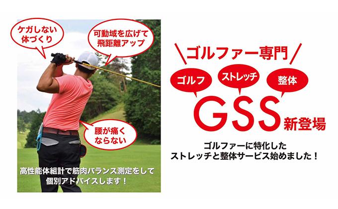 ゴルフ整体ギフト【初回90分体験】
