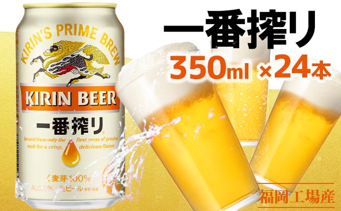 福岡県朝倉市のふるさと納税 キリン一番搾り生ビール350ml(24本)福岡工場産