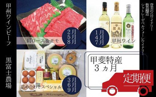 甲斐の特産品(肉・ワイン・卵)セット 3か月定期便B