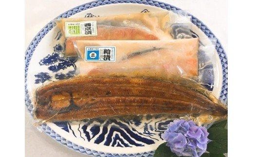 人気漬魚とうなぎの蒲焼きセット