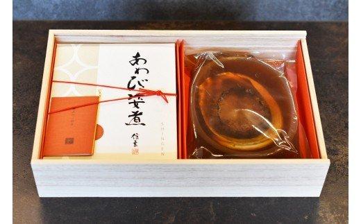 【秀】あわび煮貝 姿煮(薄口) 300g