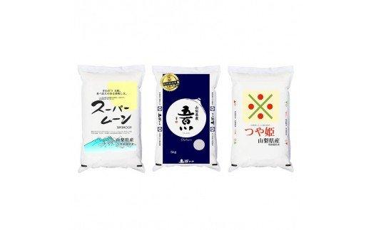 『3ヶ月連続お届け』米3種美味くらべ15kg