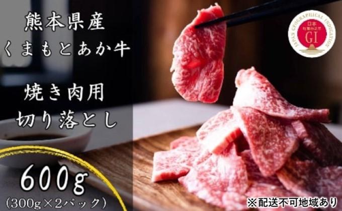 熊本県産 GI 認証取得 くまもと あか牛 焼き肉 用 切り落とし 合計600g【配送不可:離島】