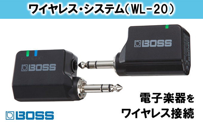 【BOSS】WL-20/ワイヤレス・システム【配送不可:離島】