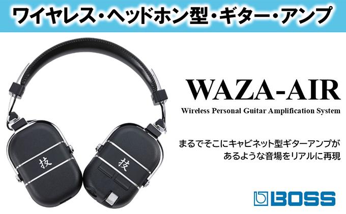 【BOSS】WAZA-AIR ワイヤレスヘッドホン型ギターアンプ【配送不可:離島】