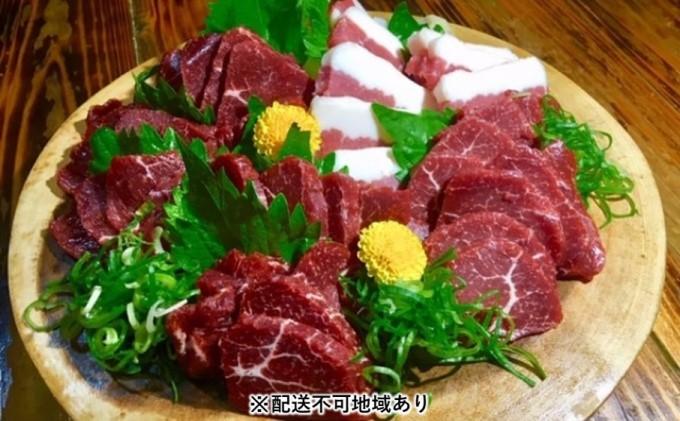 完全 熊本県産 馬刺し セット 約450g【配送不可:離島】