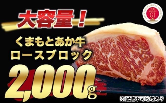 熊本県産 和牛 くまもと あか牛 ロース ブロック 2kg【配送不可:離島】