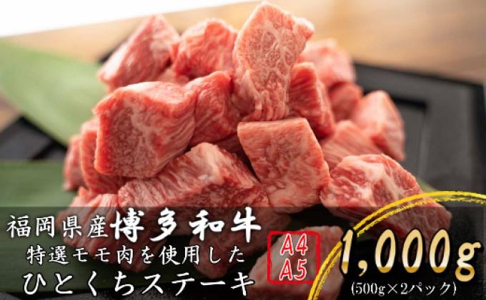 福岡県産 黒毛和牛 博多和牛 一口 ステーキ 1000g【配送不可:離島】