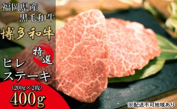 福岡県産 黒毛和牛 博多和牛 ヒレ ステーキ 400g【配送不可:離島】