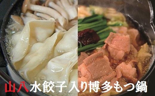 大好評!山八の人気餃子セット&自家製ラー油・柚子胡椒[C4386]