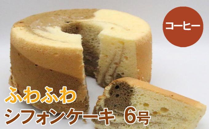 「presso古川」のふわふわシフォンケーキ【コーヒー】