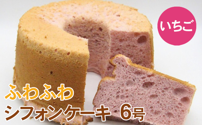 「presso古川」のふわふわシフォンケーキ【いちご】