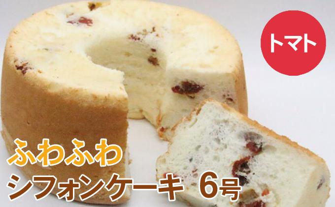 「presso古川」のふわふわ純白シフォンケーキ【ドライトマト】