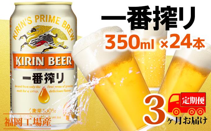 【定期便3回】キリン一番搾り 生 ビール 350ml(24本)福岡工場産