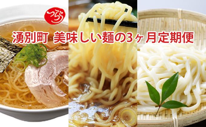 湧別町 美味しい麺の3ヶ月定期便