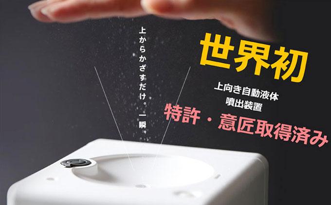 王寺町 アルコール除菌ディスペンサー、リキッドジェット(雪丸デザイン)