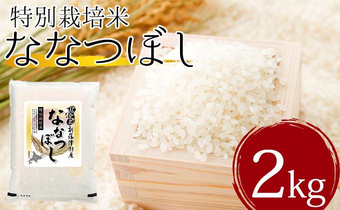 北海道新篠津村産 特別栽培米ななつぼし2k