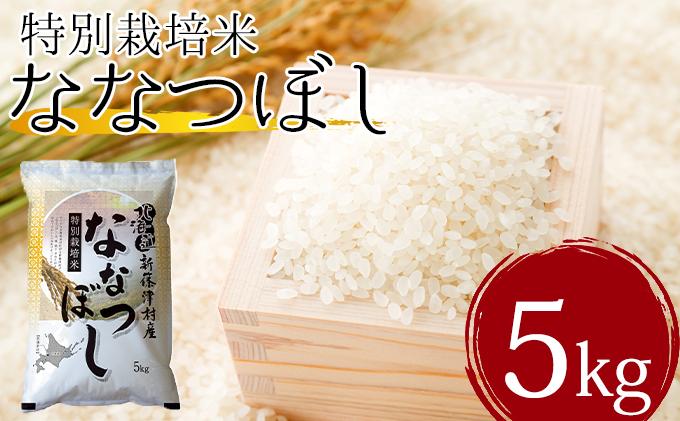 北海道新篠津村産 特別栽培米ななつぼし5k