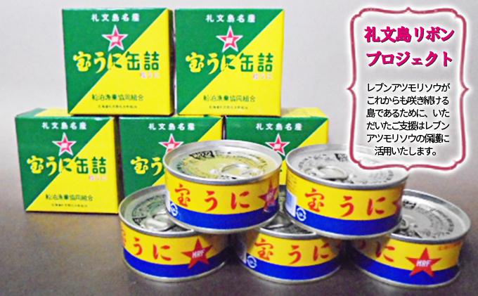 【礼文島リボンプロジェクト】北海道礼文島産 宝うに缶詰(バフンウニ)5個