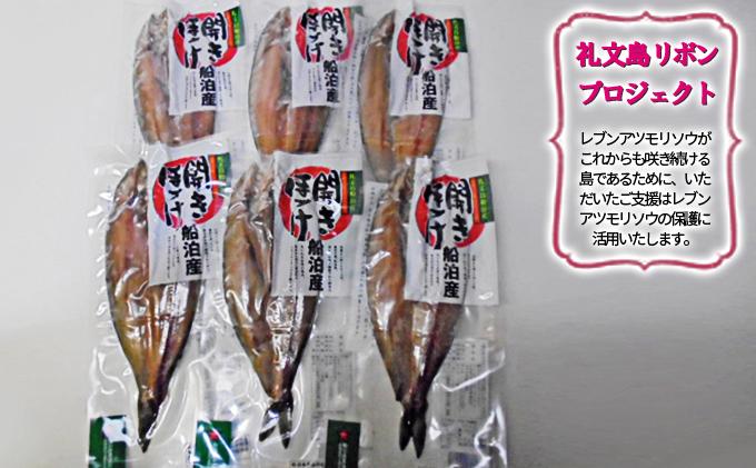 【礼文島リボンプロジェクト】北海道礼文島産 開きほっけ×6