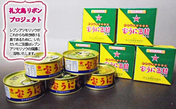 【礼文島リボンプロジェクト】北海道礼文島産 宝うに缶詰(ムラサキウニ)5個