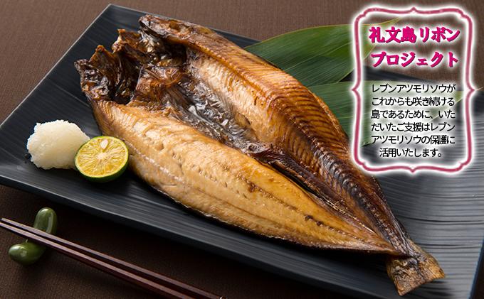 【礼文島リボンプロジェクト】北海道礼文島香深産 開きホッケ約400g(1枚入)×5