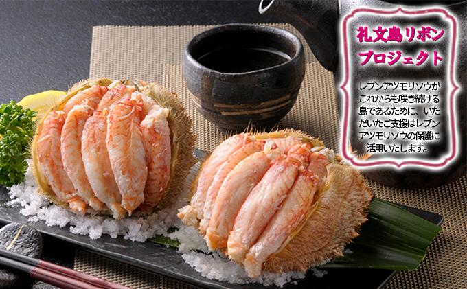 【礼文島リボンプロジェクト】毛蟹の身がぎっしり♪【礼文島リボンプロジェクト】北海道産毛蟹甲羅盛2個