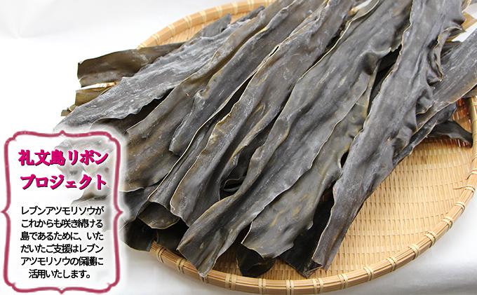 【礼文島リボンプロジェクト】北海道礼文島香深産 天然利尻だし昆布150g×4袋