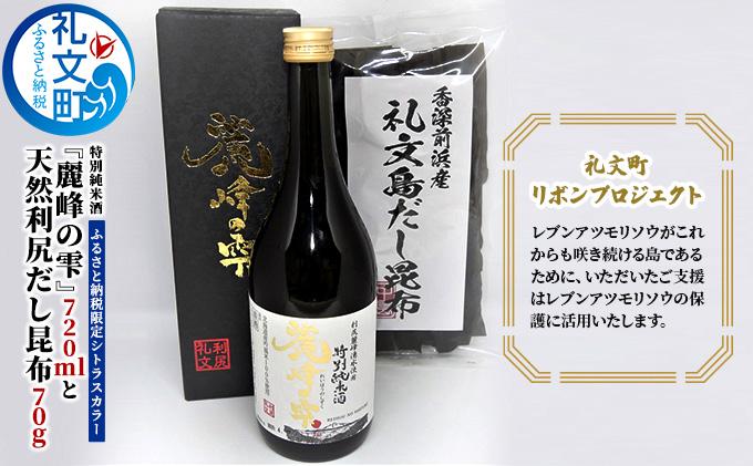 【礼文島リボンプロジェクト】特別純米酒『麗峰の雫』720mlと天然利尻だし昆布70g