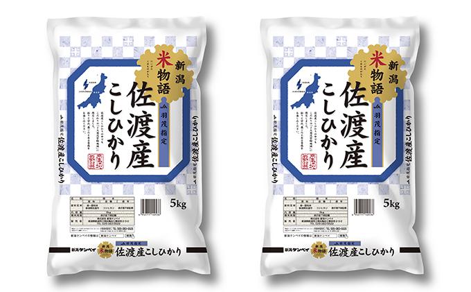 新潟米物語 佐渡産コシヒカリ(JA羽茂指定)10kg(5kg×2)