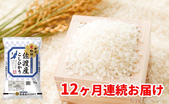 【12ヶ月連続お届け】新潟米物語 佐渡産コシヒカリ(JA羽茂指定)5kg