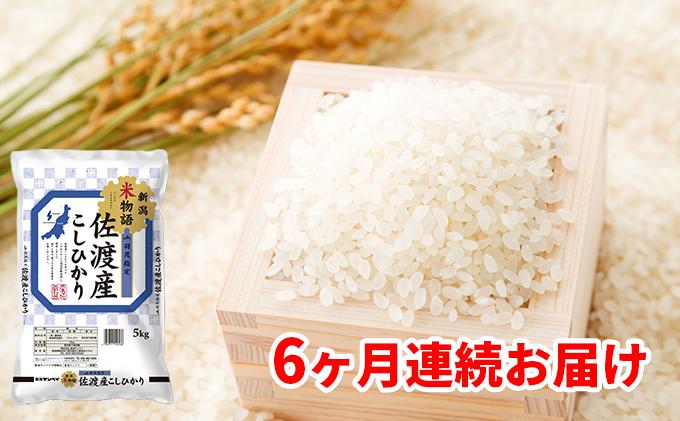 【6ヶ月連続お届け】新潟米物語 佐渡産コシヒカリ(JA羽茂指定)5kg