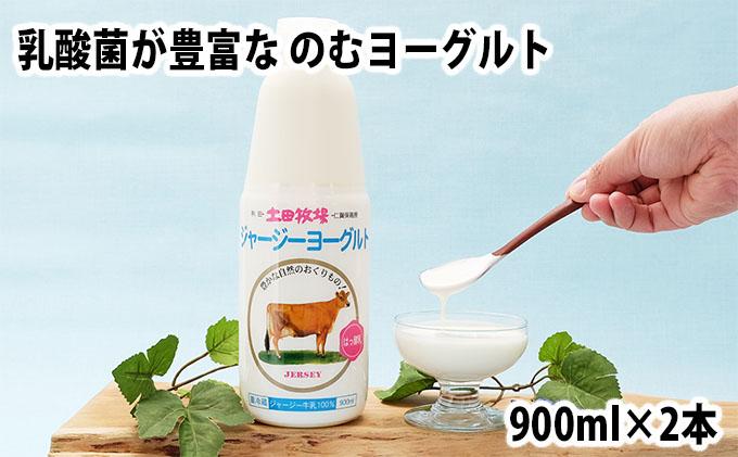 土田牧場 のむヨーグルト 900ml×2本 「ジャージーヨーグルト」(飲む ヨーグルト 健康 栄養 豊富)