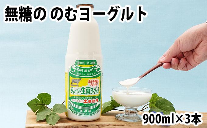 土田牧場 砂糖不使用 のむヨーグルト 900ml×3本 「生菌ヨーグルト」(飲む ヨーグルト 健康 栄養 豊富)