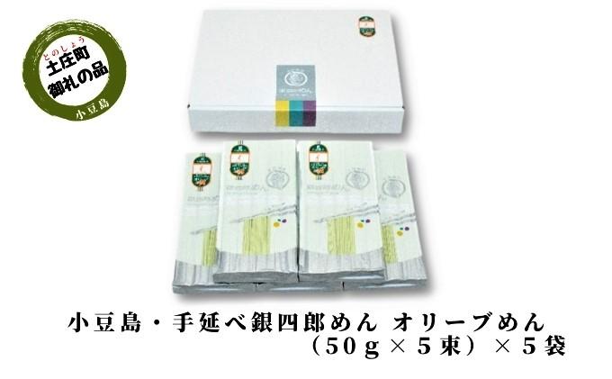 小豆島・手延べ銀四郎めん オリーブめん(太麺)250g(50g×5束)×5袋