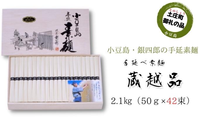 小豆島・銀四郎の手延素麺「蔵越品」 2.1kg(50g×42束)