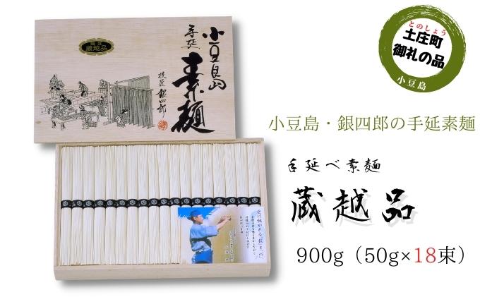 小豆島・銀四郎の手延素麺「蔵越品」 900g(50g×18束)