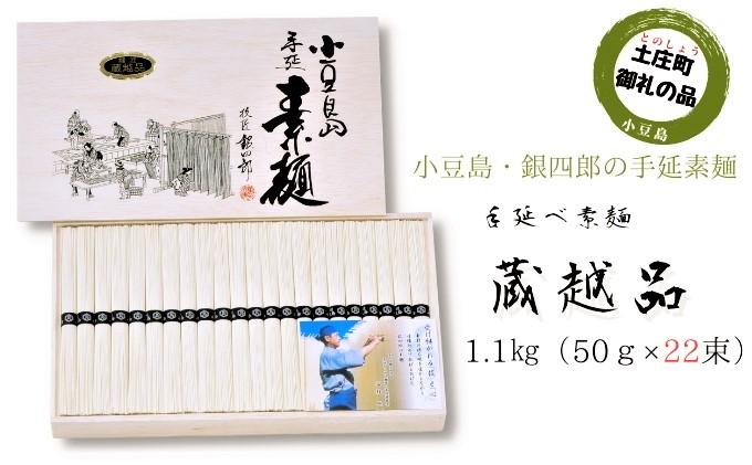 小豆島・銀四郎の手延素麺「蔵越品」 1.1kg(50g×22束)