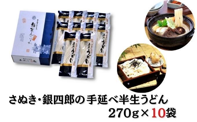 さぬき・銀四郎の手延半生うどん 270g×10袋