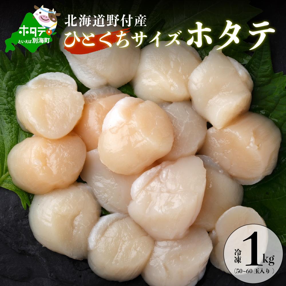 たっぷり約50~60玉!北海道野付産ほたて貝柱 1kg(500g×2袋)