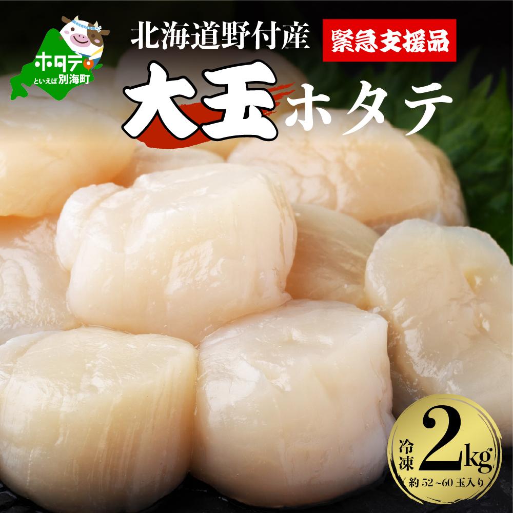 【緊急支援品】たっぷり2kg!北海道野付産ほたて貝柱 大玉52~60玉