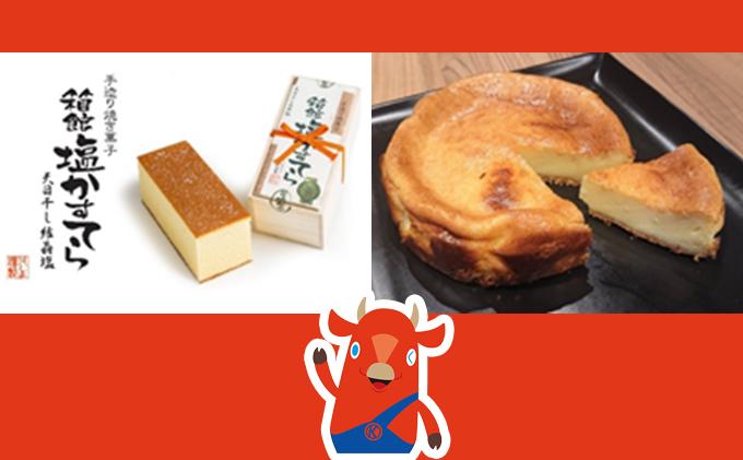 箱館塩かすてらとベイクドチーズケーキのセット