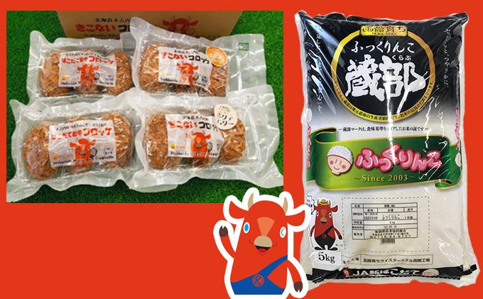 北海道木古内町のふるさと納税 北海道産人気のコロッケと木古内産お米のセット