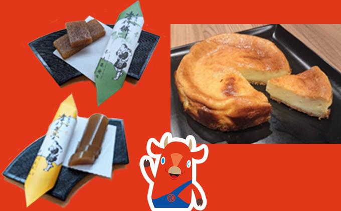 北海道木古内町のふるさと納税 木古内の坊詰合せとベイクドチーズケーキのセット