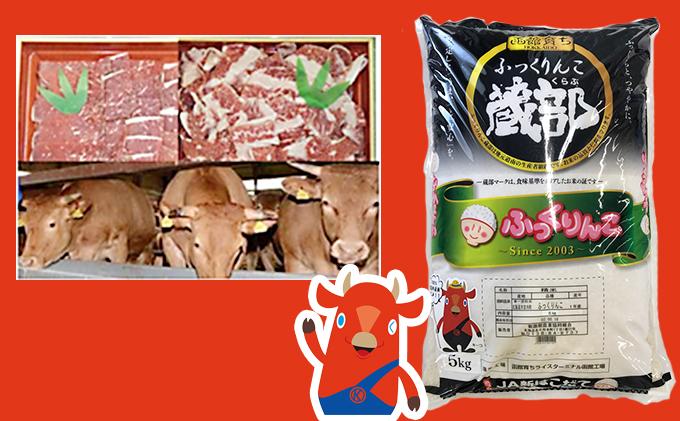 北海道木古内町のふるさと納税 はこだて和牛(焼肉&切落し)と木古内産お米のセット