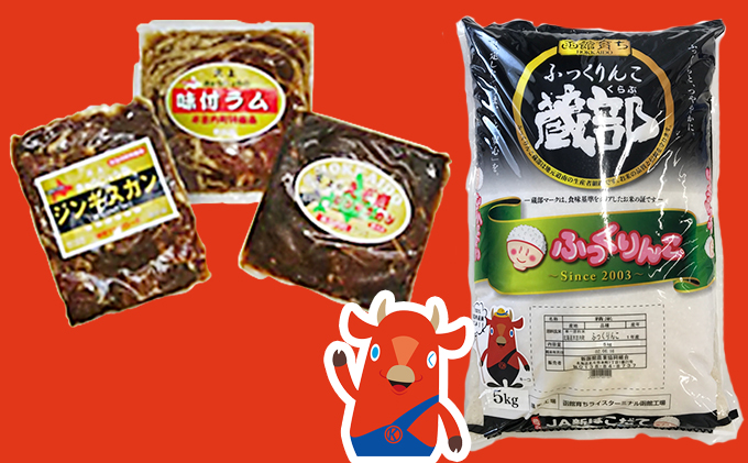 3種のジンギスカンと木古内産お米のセット