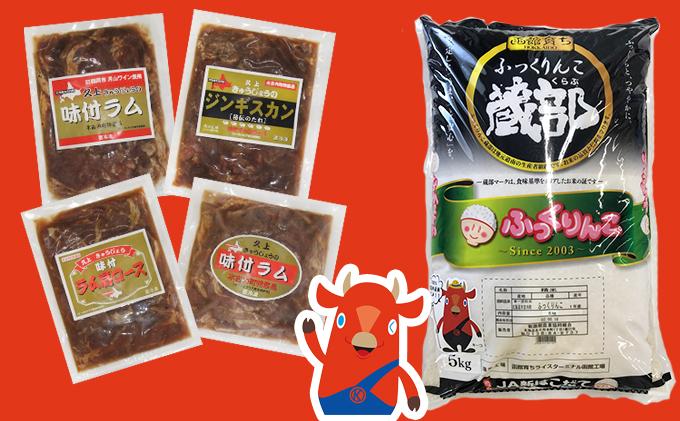 4種のラム肉と木古内産お米のセット