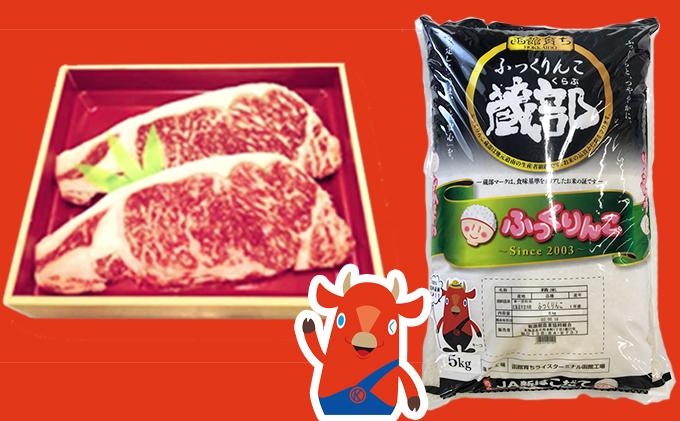 はこだて和牛(サーロイン)と木古内産お米のセット